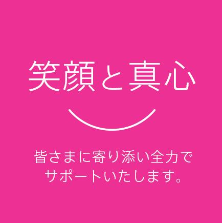 笑顔と真心